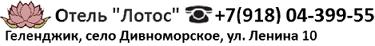 """Гостиница """"Лотос"""" п. Дивноморский. г. Геленджик. Забронировать гостиницу."""